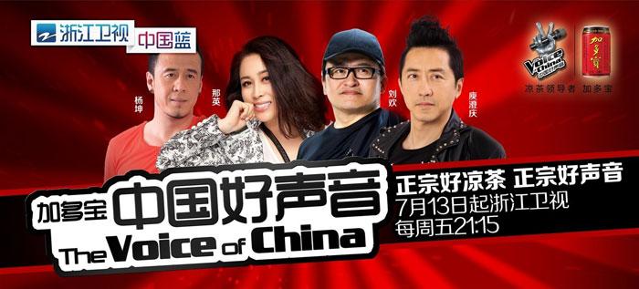 浙江衛視電視節目植入式廣告